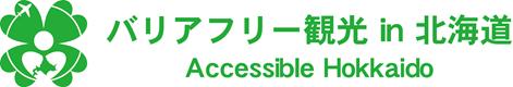 バリアフリー観光 IN 北海道|ユニバーサルツーリズム推進事業