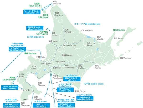 北海道のフェリー情報